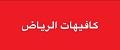 كافيهات الرياض