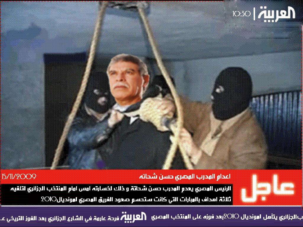 إعدام المدرب حسن شحاتة 15428_01257529358