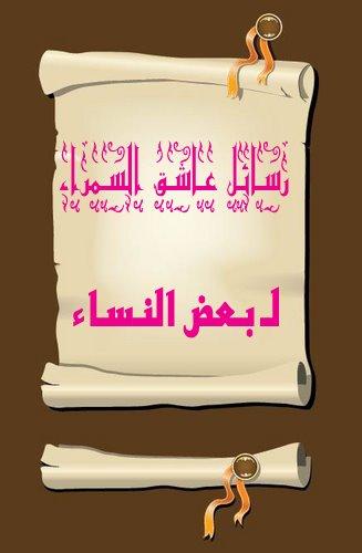 (( جديد قلم عاشق السمراء .. مباشر من نبض المعاني انقله إليكم )) - صفحة 2 25697_01332320885